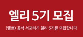 No.1 패션 미디어 <엘르>의 공식 서포터즈 모집